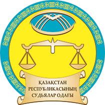Справочник суд дел рк