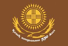 Қазақ хандығының 550 жылдығына арналған ресми сайт