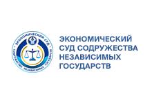 Экономический Суд Содружества Независимых Государств